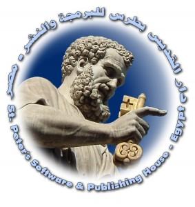 شعار دار القديس بطرس للبرمجة والنشر بمصر