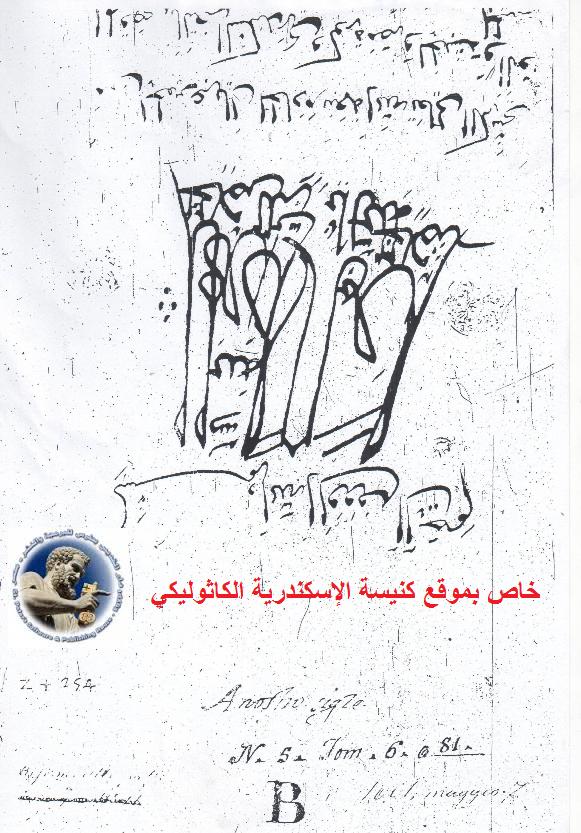 manoscrittocoptoCa1