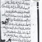 manoscrittocoptoCa6