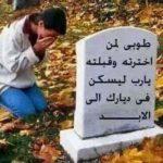 souvenir des morts