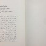Dichiarazione (2)