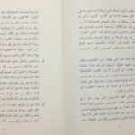 Dichiarazione (3)